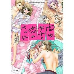 家出女子と恋のベッド~とろける4つの愛~
