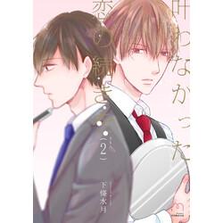 叶わなかった恋の続きを(2)