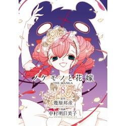 ノケモノと花嫁 THE MANGA(8)