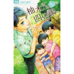 柚木さんちの四兄弟。(7)