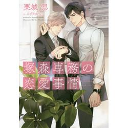 塚森専務の恋愛事情