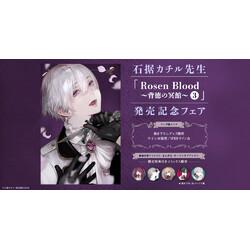 Rosen Blood ~背徳の冥館~(3)