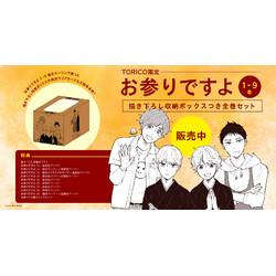 お参りですよ(1-9巻)+描き下ろし収納BOX付セット