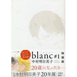 blanc(1)【特装版】-Rings-