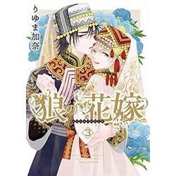 狼の花嫁(3)
