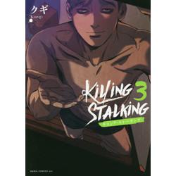 キリング・ストーキング(3)