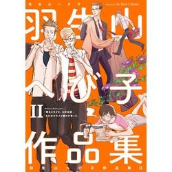 羽生山へび子作品集(2)