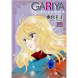 GARIYA-世界に君しかいない-(20)