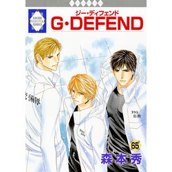 G・DEFEND(65)