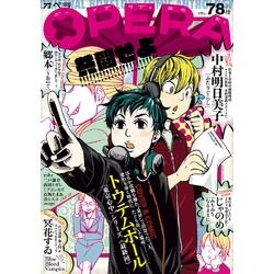 OPERA(78) 共棲