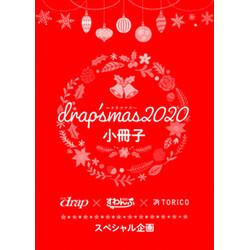 小冊子+電子クーポンチラシ【drap'smas2020】