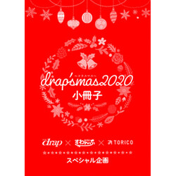 小冊子【drap'smas2020】