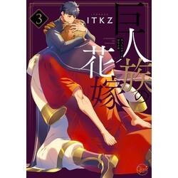 巨人族の花嫁(3) 小冊子付特装版
