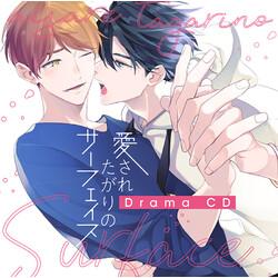 【ドラマCD】愛されたがりのサーフェイス