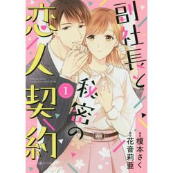 副社長と秘密の恋人契約(1)