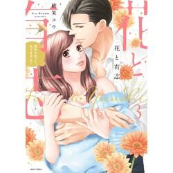 花と有志 運命の恋って、ありますか?(3)