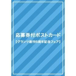 応募券付ポストカード【グランツ創刊6周年記念フェア】