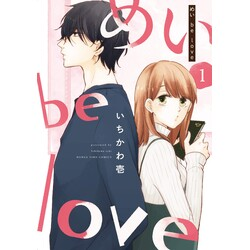 めい be love(1)