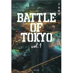 小説 BATTLE OF TOKYO