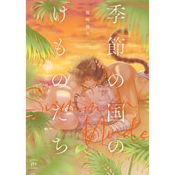 季節の国のけものたち~Summer Nude~