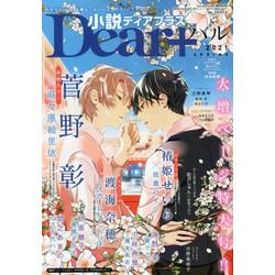 小説Dear+ 21年ハル号