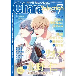 Chara Selection 21年07月号