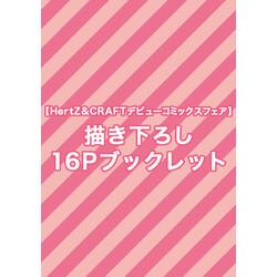 【HertZ&CRAFTデビューコミックスフェア】描き下ろし16Pブックレット