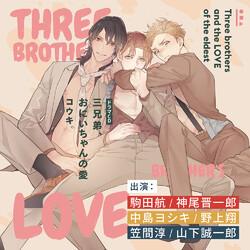 【ドラマCD】三兄弟、おにいちゃんの愛【有償特典付き】