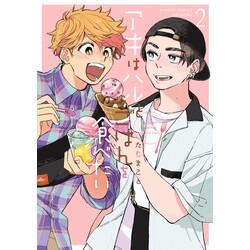 アキはハルとごはんを食べたい(2)