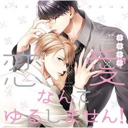 【ドラマCD】恋愛なんてゆるしません!