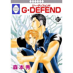 G・DEFEND(67)