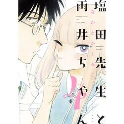 塩田先生と雨井ちゃん(4)