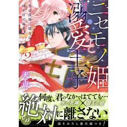 ニセモノ姫と溺愛王子~氷の仮面に隠された10年目の渇愛~(2)
