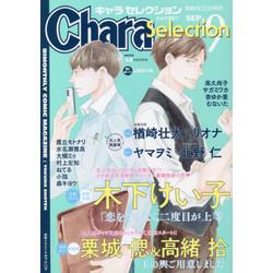 Chara Selection 21年09月号