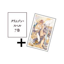【有償特典付き】クリムゾン・スペル(7)