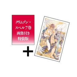 【有償特典付き】クリムゾン・スペル(7)【画集付き特装版】