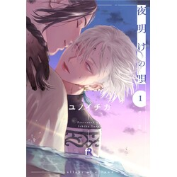 夜明けの唄(1)
