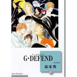G・DEFEND(36)