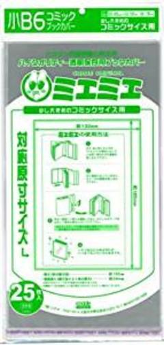 透明ブックカバー [B6版コミック用]