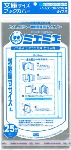 透明ブックカバー [ミエミエシリーズ] 文庫版用 (25枚入)