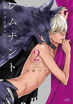 レムナント -獣人オメガバース-(2)