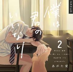 【ドラマCD】僕は君のいいなり2
