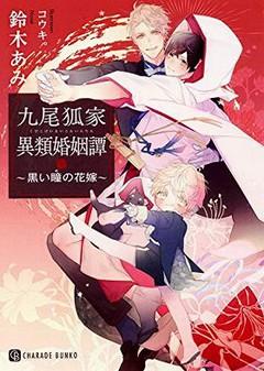 九尾狐家異類婚姻譚 ~黒い瞳の花嫁~