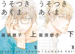 雁須磨子先生「うそつきあくま(上)」「うそつきあくま(下)」2冊セット★2...