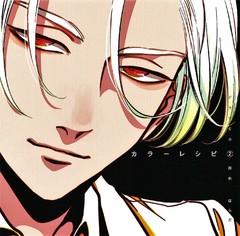 【ドラマCD】カラーレシピ(2)