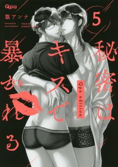 秘密はキスで暴かれる Qpa edition(5)