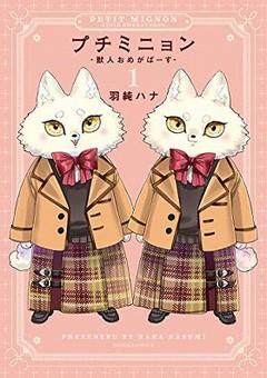 プチミニョン -獣人おめがばーす-(1)