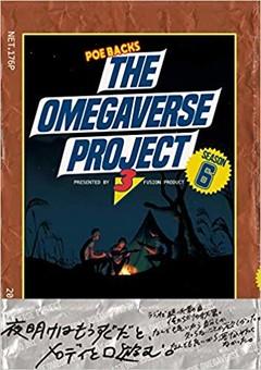 オメガバースプロジェクト シーズン6(3)