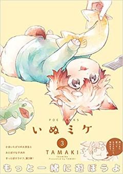 いぬミケ(3)