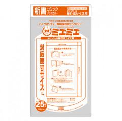 【お徳用】透明ブックカバー [ミエミエシリーズ] 新書版用 10セット[250枚](25枚入×10)